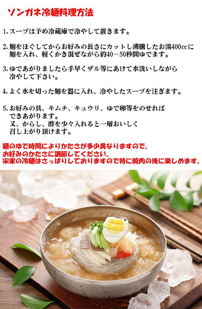 冷麺セット 宋家 ソンガネ