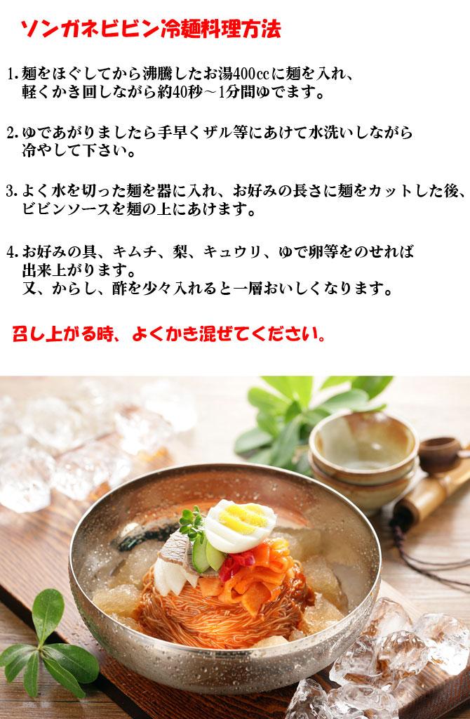 ビビン冷麺セット 宋家 ソンガネ