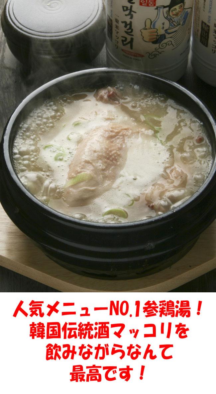韓国 サムゲタン
