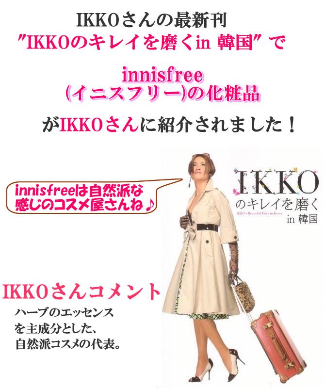 IKKOさんおススメ韓国コスメ イニスフリー紹介