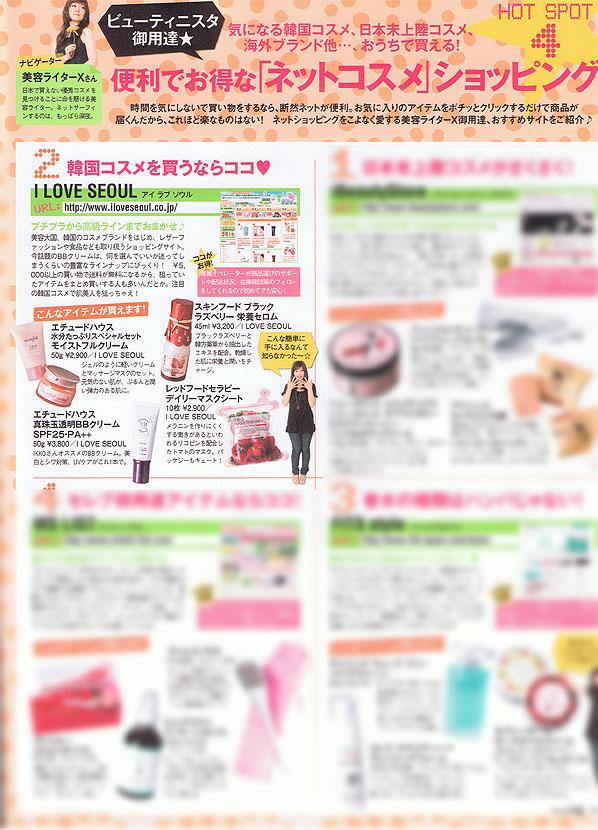 韓国コスメ、iloveseoul 、今,話題の当社紹介PR内容雑誌UP11月号
