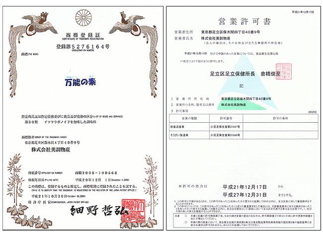 万能の素、特許取得:商願2008-100568、お惣菜製造/営業許可書