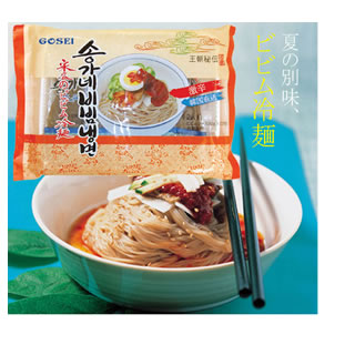 韓国ビビン冷麺・宋家(ソンガネ)