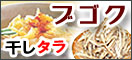 韓国食品/美容効果抜群/ブゴク