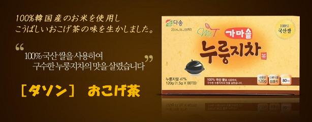 [ダソン] おこげ茶 (1.5g×40T/B)