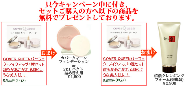 カバークイーン cover queen special set