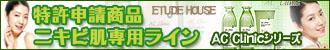 ETUDE HOUSE 【特許申請商品】ニキビ肌専用ライン AC Clinic シリーズ