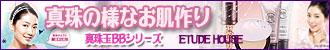 ETUDE HOUSE 真珠の様なお肌作り-真珠玉BBシリーズ