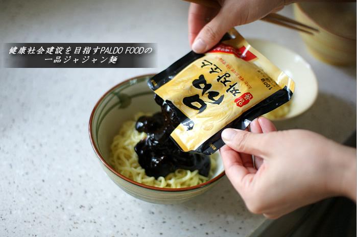 健康社会建設を目指すPALDO FOODの一品ジャジャン麺