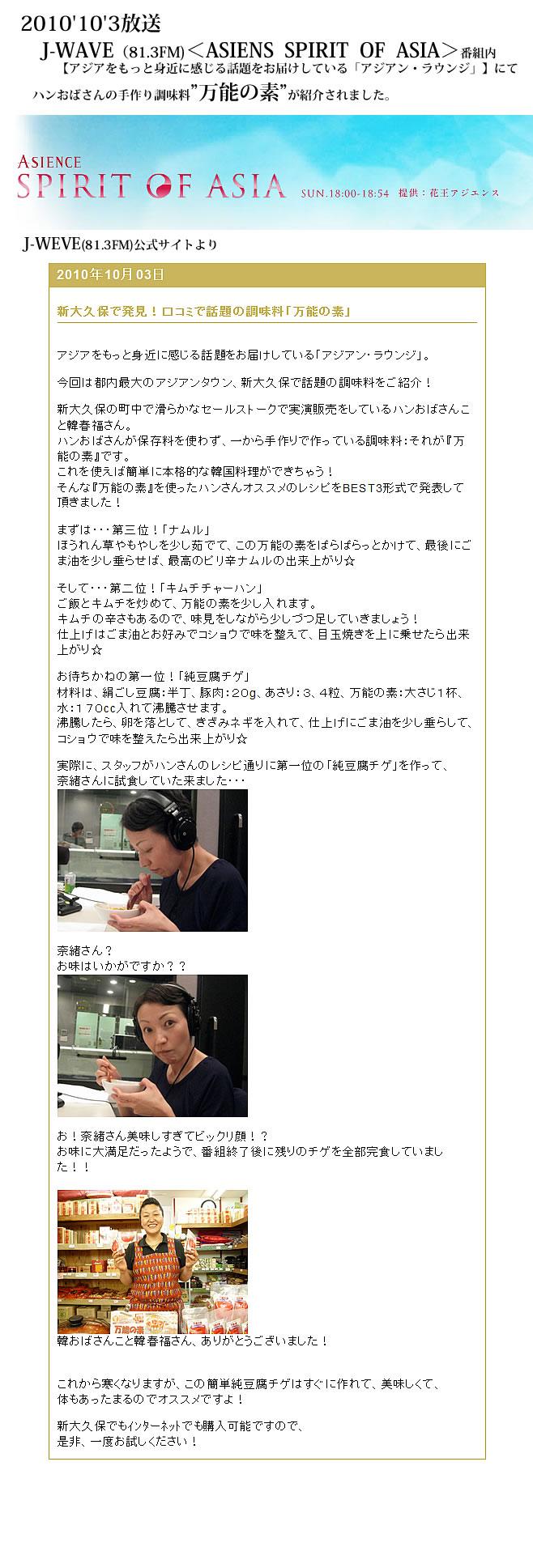 "J-WEVE<ASIENS SPIRIT OF ASIA>番組内にてハンおばさんの手作り調味料""万能の素""が紹介されました。"