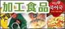 韓国加工食品