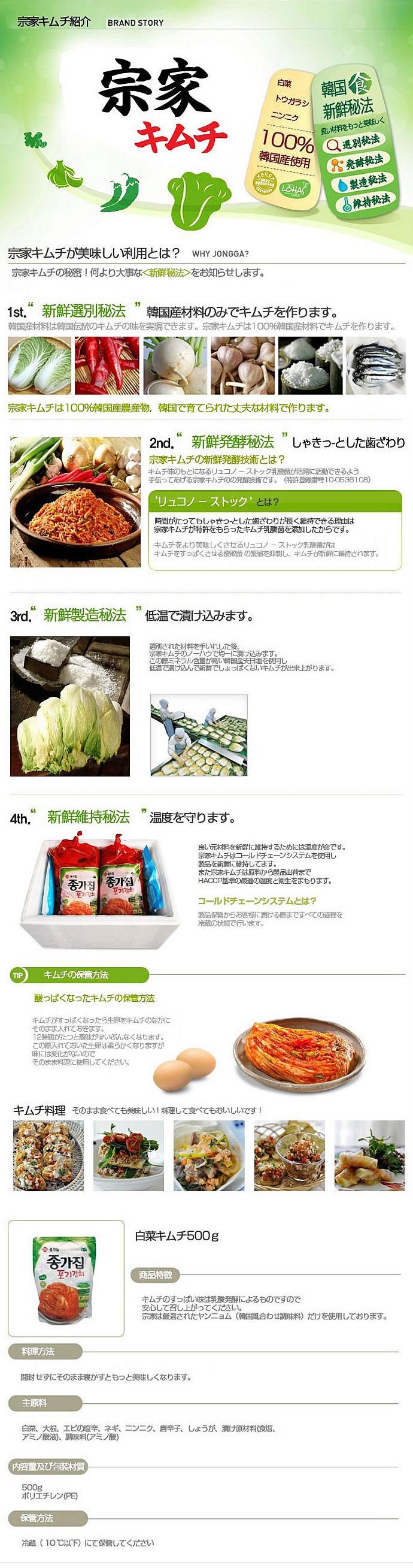 韓国食品/宗家・白菜キムチ/韓国産材料のみ使用!/500g