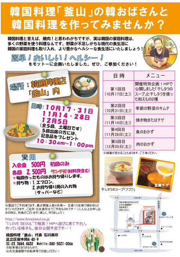 韓国料理「釜山」の韓おばさんと韓国料理を作ってみませんか?