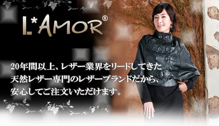 LAMOR韓国レザー