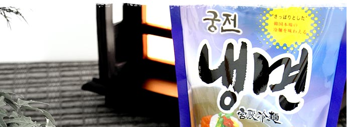 [五星] 宮殿冷麺セット<1人前> (430g) ★溢れる気品!
