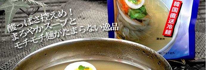 [五星] 宮殿冷麺セット<1人前> (430g) ★重厚な味わい!