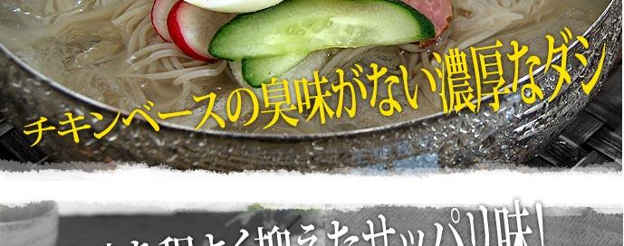 [五星] 宮殿冷麺セット<1人前> (430g) ★本場韓国直輸入!