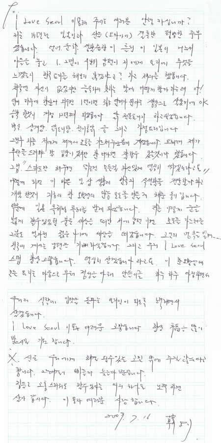 韓おばさんの手紙