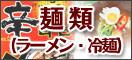 韓国食品/麺類/アーメン/冷麺/春雨
