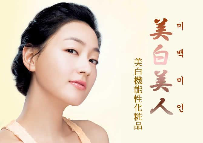 韓国コスメ 美白