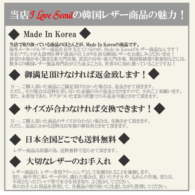 ILoveSeoul韓国レザーの魅力