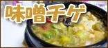 味噌チゲ−レシピ