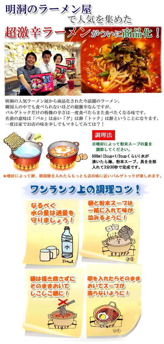 明洞で人気の超激辛ラーメン [パルド]パルゲトックラーメン! (120g) 美味しい食べ方