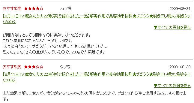 解毒作用で美容効果抜群★ブゴクク★裂き干し明太/裂きタラ(200g)