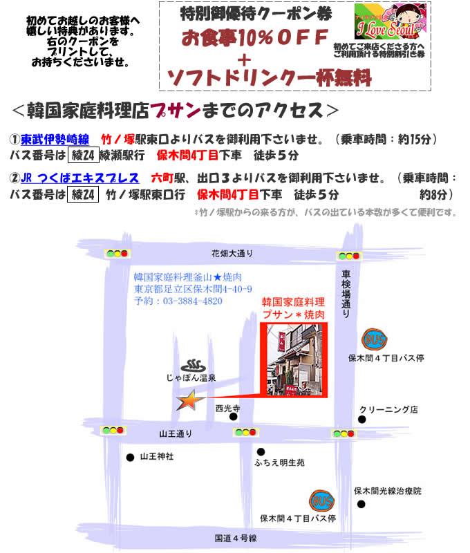 韓国家庭料理 プサン 案内図