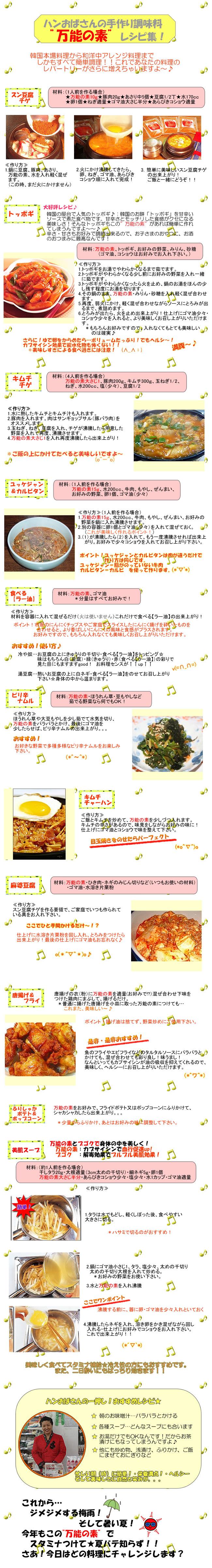 """ハンおばさんの手作り調味料""""万能の素""""簡単レシピ集!"""