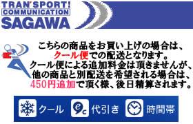 配送方法:SAGAWA急便