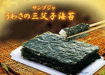 うわさの三父子海苔!★うわさ通り本当に美味しい〜!!