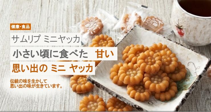 思い出の味 [サムリプ] ミニヤッカ (70g×10個) ★伝統の味