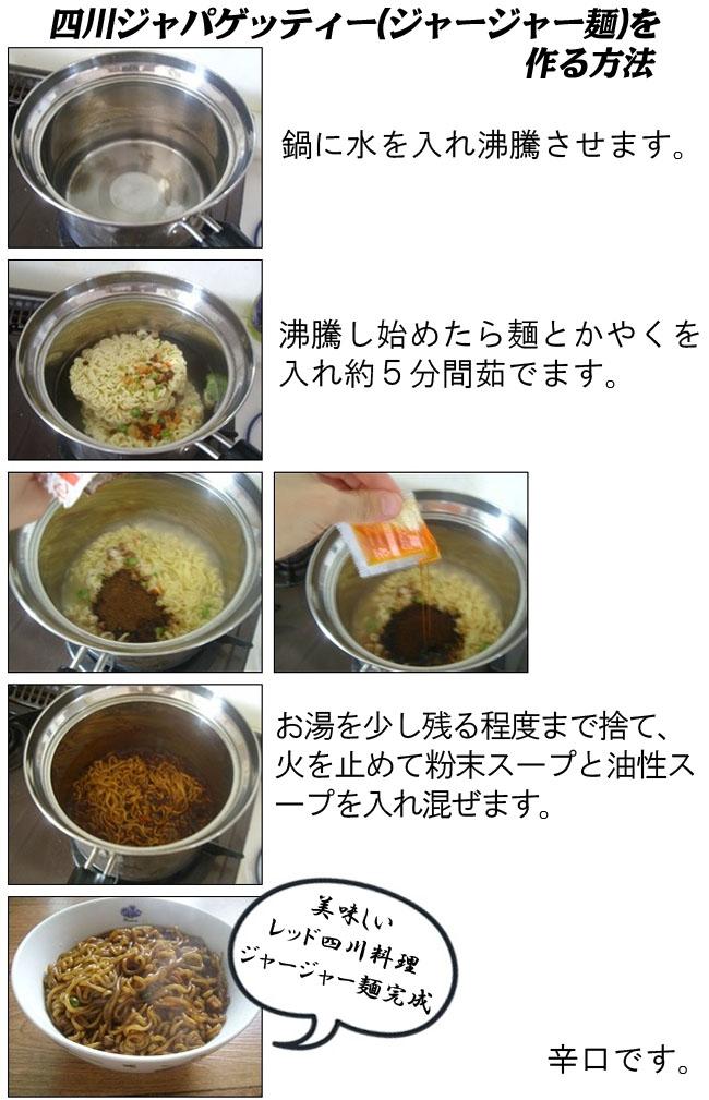 ★韓国食品★四川ジャパゲッティー作る方法