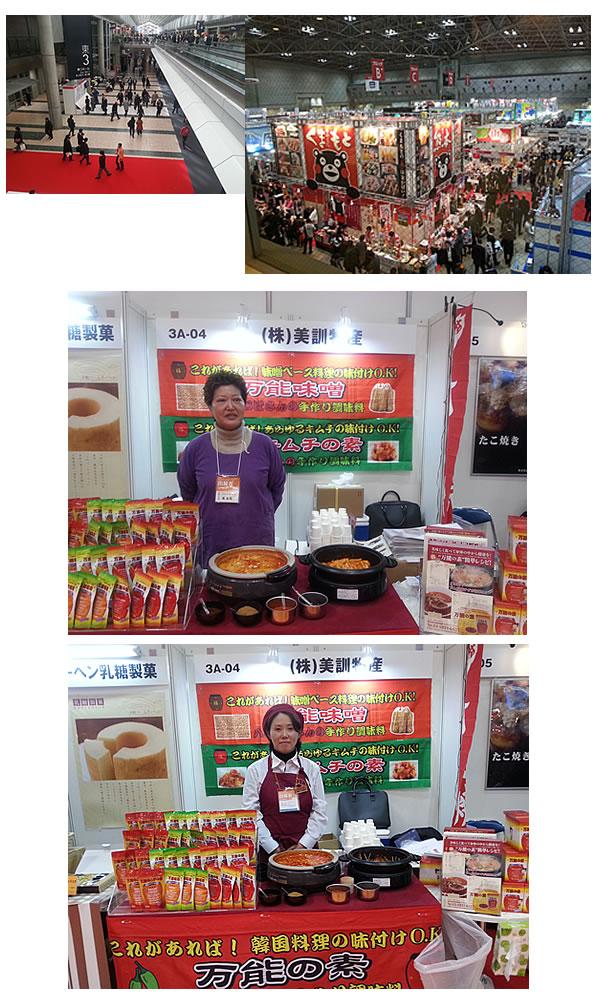 スーパーマーケット・トレードショー2014