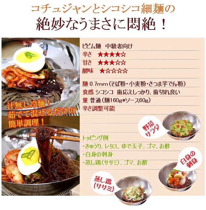 [五星] 宮殿ビビン冷麺セット<1人前> (220g) ★おいしい!