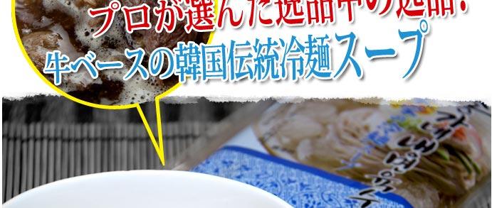[五星] 宋家の冷麺〈スープ〉 (300g ) ★スッキリ味!