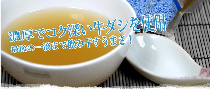 [五星] 宋家の冷麺〈スープ〉 (300g ) ★ストレートタイプ!