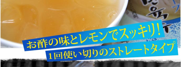 [五星] 宋家の冷麺〈スープ〉 (300g ) ★お酢の味とレモンでスッキリ!