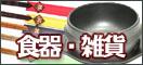 韓国食器、雑貨
