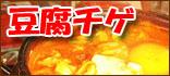 豆腐チゲ-レシピ