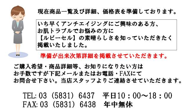 最新コスメ【ルビーセル】