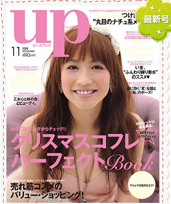 韓国コスメ、iloveseoul 、今,話題の当社紹介PR内容,雑誌UP11月号