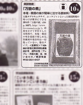女性雑誌�週刊女性″もお勧めする調味料!!