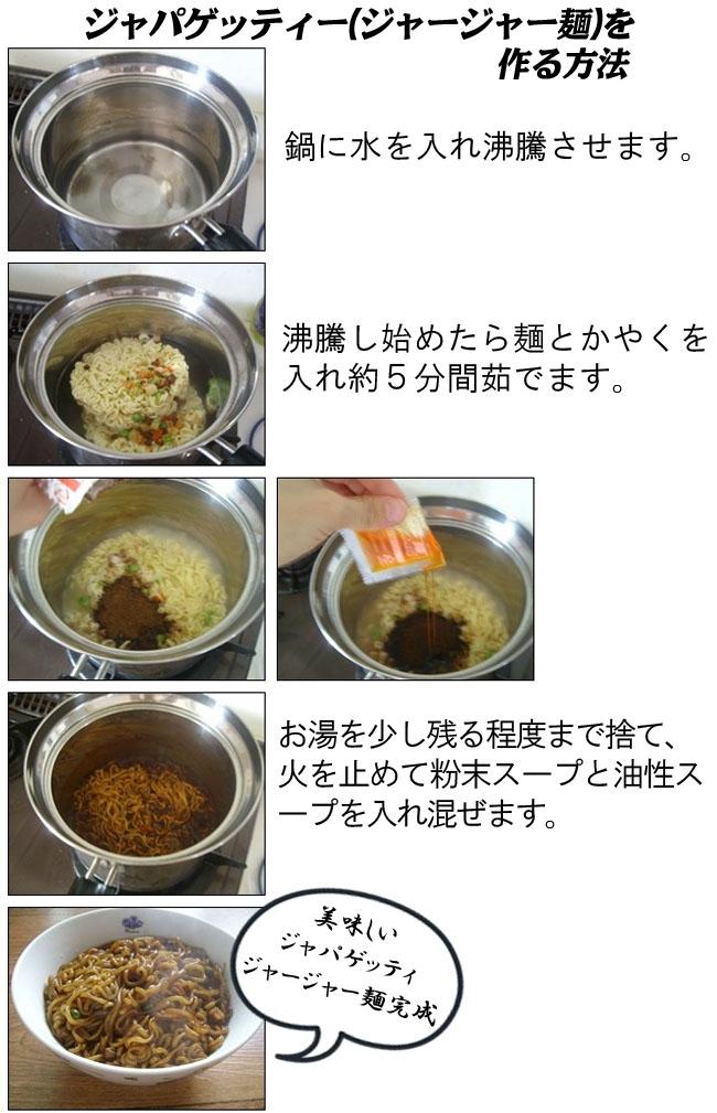 ★韓国食品★オリーブ ジャパゲッティー作る方法